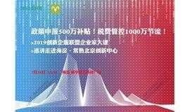 【海淀专场】全年规划:政策申报500万补贴!税费管控1000万节流!