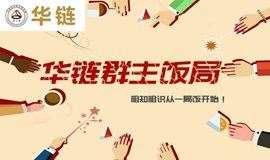 第八期华链群主饭局暨广亿商城说明会