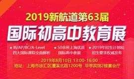 上海第63屆國際初高中教育展
