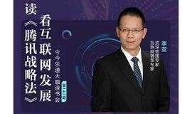 大咖读书会—南开大学金牌教授解读《腾讯战略法》