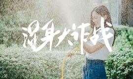 避暑邂逅季 第4期 | 戏水九溪,来一场浪漫而激情的湿身大作战。