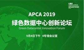 绿色数据中心创新论坛