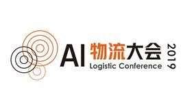 AI物流大会2019.11.15 深圳