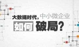 7月7日 北京站 中小微企业 【互联网+免费模式】总裁发展高峰论坛