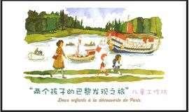 两个孩子的巴黎发现之旅丨法国绘本画家桑德琳•博尼尼分享会&工坊