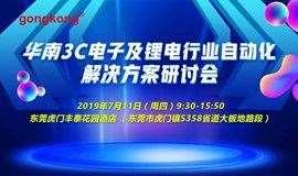 华南3C电子及锂电行业自动化解决方案研讨会