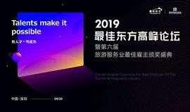 2019最佳东方高峰论坛暨第六届旅游服务业最佳雇主颁奖盛典