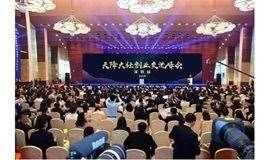 """2019""""天降大任""""创业交流峰会(深圳站)——新思维   新机遇   新未来"""