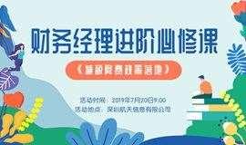 【限时免费】深圳航信:2019财务经理职业进阶必修课
