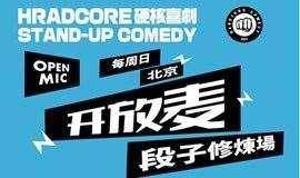 【每周日】硬核喜剧脱口秀(北京)开放麦