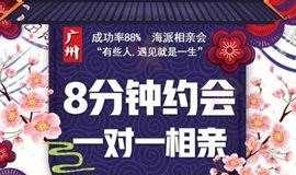 【广州海派PARTY 8分钟约会,一对一相亲】成功率88%,脱单专场