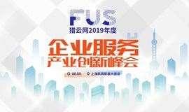 FUS猎云网2019年度企业服务产业创新峰会