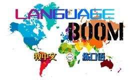 来一场中英文的碰撞!教老外学中文,提高英语口语 比语言交换更有效