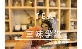 松花酿酒,春水煎茶,品茶品百态 —— 茶话会