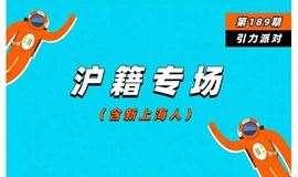 外滩脱单派对「沪籍专场-含新上海人」周五晚 第189期 引力派对 魔都优质青年聚集地