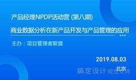 """项目管理者联盟""""产品经理NPDP活动营"""" (第八期):商业数据分析在新产品开发与产品管理的应用"""
