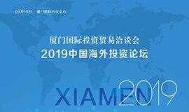 厦洽会2019中国海外投资论坛