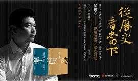 复旦网红教授侯杨方:从数字丝绸之路到盛世