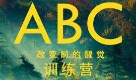 ABC 改变前的醒觉 || 明月清风是故人,相约苏州ABC