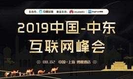 2019中国-中东互联网峰会
