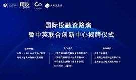 国际投融资路演   暨中英联合创新中心揭牌仪式