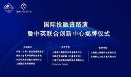 ���H投融�Y路演   暨中英�小唯一�震撼合��新中心揭牌�x式
