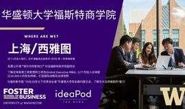 """华盛顿大学 x ideaPod The Bund联名活动: 上海""""碰撞""""西雅图 与福斯特商学院副院长及VC创业大咖们面对面交谈"""