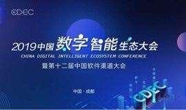2019中國數字智能生態大會