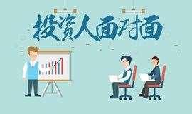 《投资人面对面》第19期  ▎融资直通车,准备好出发了吗?