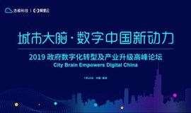"""阿里云x浩鲸科技""""城市大脑?数字中国新动力""""2019政府数字化转型及产业升级高峰论坛"""