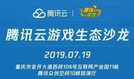 腾讯云游戏生态沙龙(重庆站)