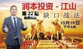 潤本投資-江山-第22期免費講座