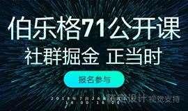 伯乐格71公开课 | 新互联网时代的营销到底该怎么做?