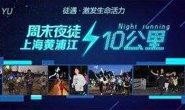 7月20日黄浦江沿岸夜徒10公里,挑战自己唤醒活力(第2场)