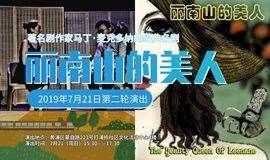 舞台剧【丽南山的美人】第二轮演出