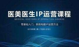 医美医生IP运营系列课程