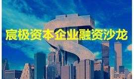宸极资本企业融资沙龙(第三期)
