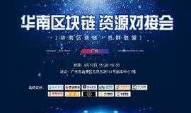 华链第二十七期华南区块链资源对接会