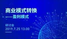 《商业模式转换——盈利模式》研讨会