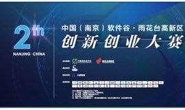 中国(南京)软件谷&六辰 双创大赛