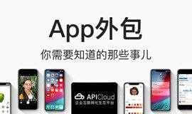 App外包你需要知道的那些事【深圳站】
