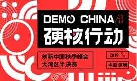 2019 DEMO CHINA 創新中國大灣區半決賽 等你來戰!