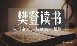 樊登读书8月份线下活动排期