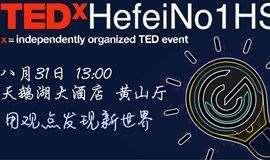 TEDxHefeiNo1HS
