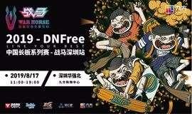 2019DNFree中国长板系列赛·战马深圳站,8个小时的强力摩擦!