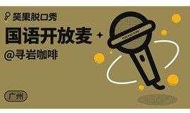 笑果脱口秀丨广州国语开放麦 每周五晚 约个笑《吐槽大会》班底打造!