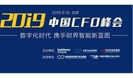 2019中国CFO峰会