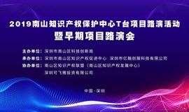 2019南山知識產權?;ぶ行腡臺項目路演活動暨早期項目路演會