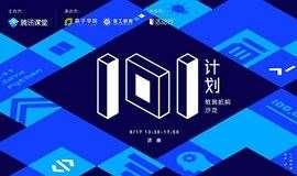 腾讯课堂101计划沙龙-济南站