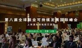 第八届全球鞋业可持续发展国际峰会